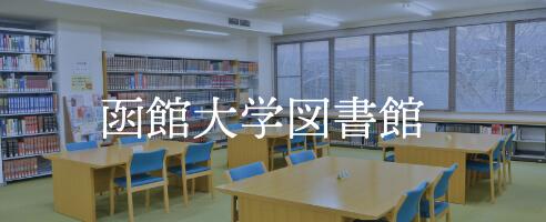 函館大学図書館