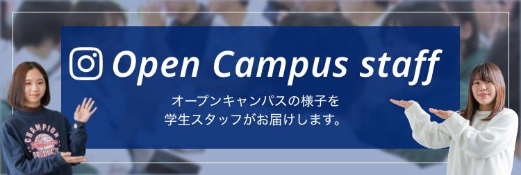 オープンキャンパススタッフインスタグラム