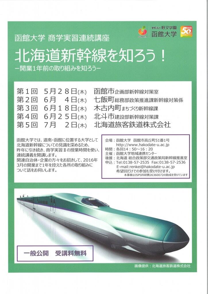 新幹線講座チラシ