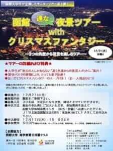 函館通な夜景ツアー(表)