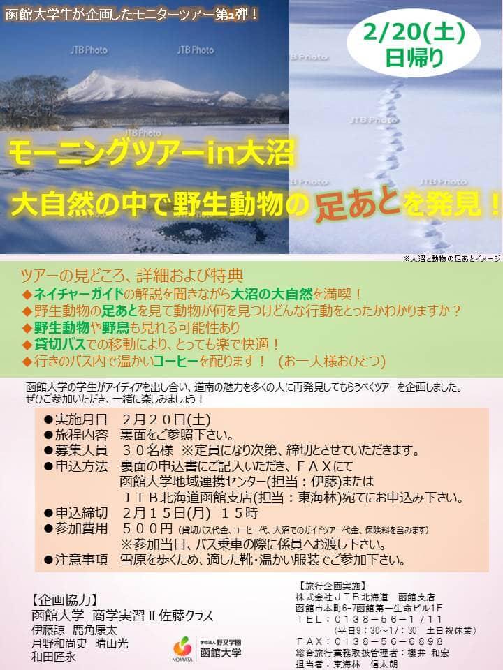【最終】大沼ツアー(表)