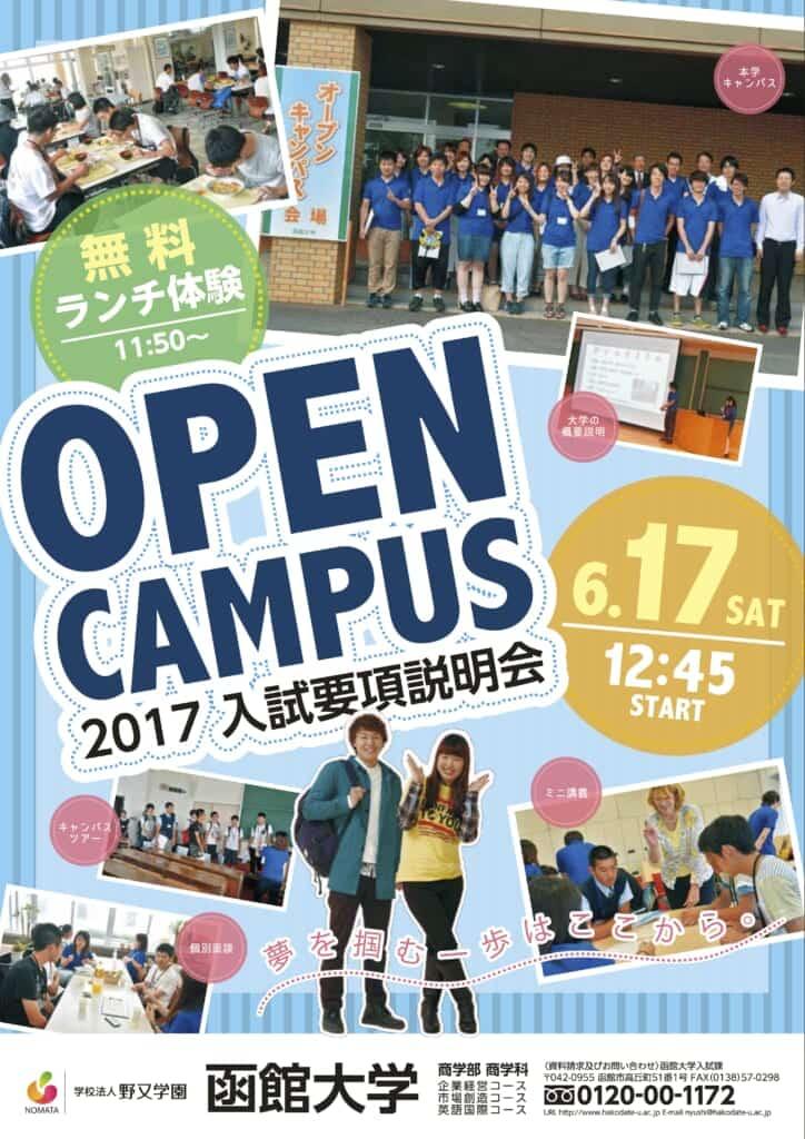 第1回2017オープンキャンパス6月17日(土) 版